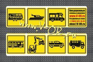 Раздвижное окно салона УАЗ 452 Правое