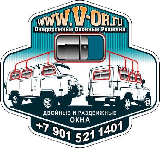Внедорожные Оконные Решения www.V-OR.ru